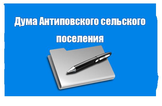 Дума Антиповского сельского поселения